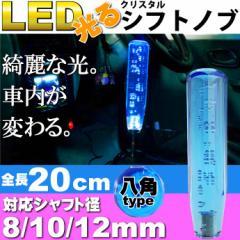 送料無料 光るクリスタルシフトノブ八角20cm青色 径8/10/12mm対応 as1501