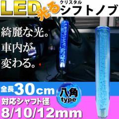送料無料 光るクリスタルシフトノブ八角30cm青色 径8/10/12mm対応 as1503
