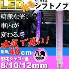 送料無料 光るクリスタルシフトノブ八角40cm紫色 径8/10/12mm対応 as1512