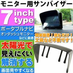 送料無料 カーナビ モニター用サンバイザー 7インチ用 as1631