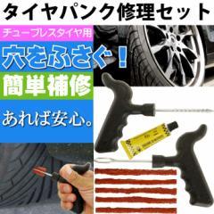 送料無料 チューブレス タイヤパンク修理材セット 車載工具に最適 as1638