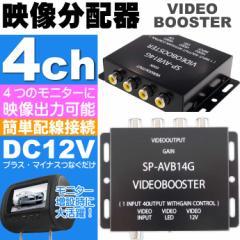 送料無料 DC12V映像分配器4Ch出力 ビデオブースター映像出力調整可能 as27