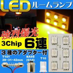 送料無料 6連LEDルームランプT10×31mmBA9S(G14)アンバー1個 as341