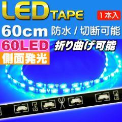 送料無料 60連LEDテープ60cm側面発光ブルー1本両端配線 防水 as459