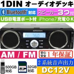 送料無料 スピーカー付 Bluetooth内蔵 1DIN デッキ AM FM 1DINSP001max23