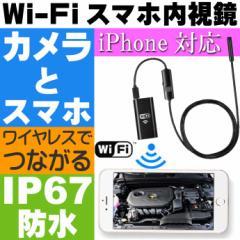 送料無料 wi-fiスマホ内視鏡 iPhone スマホで見れるカメラ MO-LEN03max53
