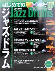 リズム&ドラムマガジン はじめてのジャズ・ドラム 増補改訂版 CD付 リットーミュージック