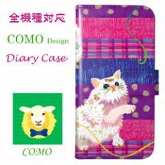 COMO コモ 全機種対応 手帳型 スマホケース com036-all フリップ ブックレット ダイヤリー 毛糸 ネコ 猫柄 可愛い イラスト デザイン セ