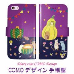 iPhone7-Plus専用 手帳型ケース COMO com031-bl ネズミの収穫祭 可愛い イラスト コラージュ デザイン セレクトショップ スマホケース ブ