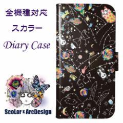 スカラー 全機種対応 手帳型 スマホケース 60075-all Xperia Galaxy AQUOS ARROWS フリップ ブックレット ダイヤリー 宇宙柄 パンダや隠