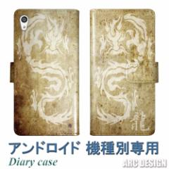ARC-DESIGN アンドロイド機種専用 手帳型 スマホケース 80084-bl フリップ ブックレット ダイヤリー 和柄 龍 ドラゴン オールドペーパー
