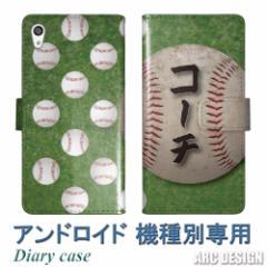 ARC-DESIGN アンドロイド機種専用 手帳型 スマホケース 80206-bl フリップ ブックレット ダイヤリー 野球ボール 応援 出場記念 コーチ ス