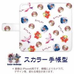 iPhone7-Plus専用 スカラー 手帳型ケース 60044-bl ScoLar スカラーちゃん 鳥と花 水彩画 フリップ ブックレット ダイアリー かわいい 横