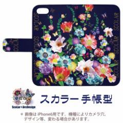 iPhone7専用 スカラー 手帳型ケース 60046-bl ScoLar きれいなフラワー柄 お花いっぱい ネイビー フリップ ブックレット ダイアリー かわ
