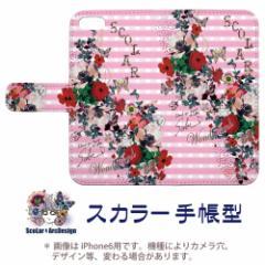 iPhone7-Plus専用 スカラー 手帳型ケース 60206-bl ScoLar うさぎ フラワー ピンク ストライプ フリップ ブックレット ダイアリー かわい