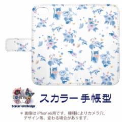 iPhone7-Plus専用 スカラー 手帳型ケース 60217-bl ScoLar フラワー ネコ リボン フリップ ブックレット ダイアリー かわいい 横開き フ