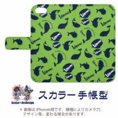 スカラー アンドロイド機種専用 手帳型 スマホケース 60235-bl  クジラ VAMOS グリーン 総柄 フリップ ブックレット ダイアリー かわいい