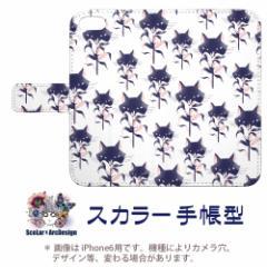 スカラー アンドロイド機種専用 手帳型 スマホケース60321-bl  ネコ 黒猫 フラワー かわいい