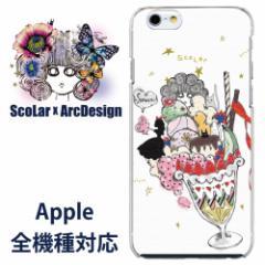 スカラー 50147 スマホケース iPhone iPod ジャケット カバー スカラコ お姫様 パフェ かわいい ファッションブランド