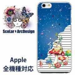 スカラー 50466 スマホケース iPhone iPod ジャケット カバー 宇宙 メルヘン柄 キノコとリス 赤ずきんちゃん かわいい デザイン ファッシ