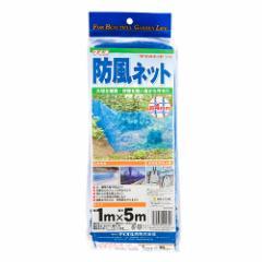 ダイオ防風ネット140 ダイオ化成 その他園芸用品 その他園芸用品1X5m ブルー