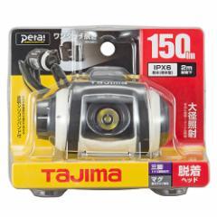ペタLEDマルチライトW151ホワイト タジマ 作業・警告・防犯灯 ヘッドライトLE−W151−W