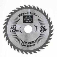 石膏ボードチップソー SK11 丸鋸刃・チップソー 金属チップソー125X36P