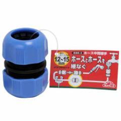 ホース中間継手 セフティ3 散水用品 散水パーツSSK−3