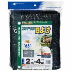 フチドリ付日よけ 65% 日本マタイ 園芸農業資材 寒冷紗・遮光ネット2X4M