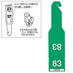 ペ−パ−チケット セット ミドリ【イージャパンモール】