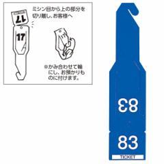 ペ−パ−チケット セット ブル−【イージャパンモール】
