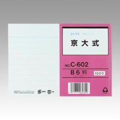 ★まとめ買い★コレクト 情報カード B6 京大式 C-602 ×5個【返品・交換・キャンセル不可】【イージャパンモール】