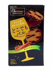 ★まとめ買い★ ロッテ チョココプレミアム 香るシナモン 17枚 ×5個【イージャパンモール】