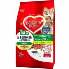 ★まとめ買い★ ビューティープロ キャット 猫下部尿路の健康維持 低脂肪 1歳から 1.4kg ×8個【イージャパンモール】