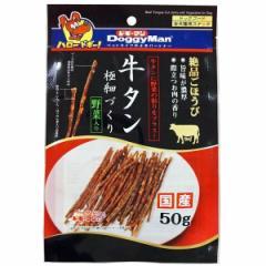 ★まとめ買い★ 牛タン極細づくり 野菜入り 50g ×36個【イージャパンモール】
