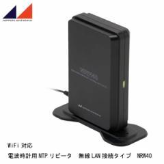 【送料無料】日本アンテナ WiFi対応 電波時計用NTPリピータ 無線LAN接続タイプ NRW40【生活雑貨館】