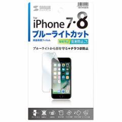 サンワサプライ  iPhone7用ブルーライトカット液晶保護指紋反射防止フィルム 1枚