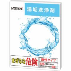 ネスレ ネスカフェ 湯垢洗浄剤 40g 1箱