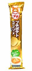 ブルボン プチポテトコンソメ味45g【イージャパンモール】