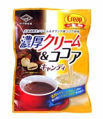 佐久間 濃厚クリーム&ココアキャンディ 75g【イージャパンモール】