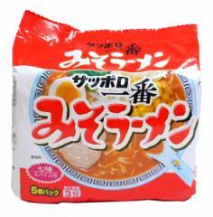 サンヨー食品 サッポロ一番 みそラーメン 5食P【イージャパンモール】