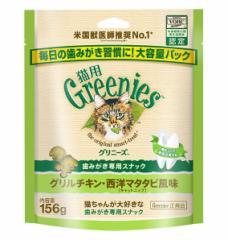 グリニーズ 猫用 グリルチキン・西洋マタタビ風味(キャットニップ) 156g【イージャパンモール】