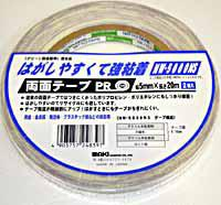 両面テープNW5000NS 2巻入り【ホームセンター・DIY館】