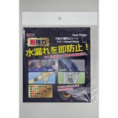万能水漏防止シート Fast Flash ブラック【ホームセンター・DIY館】