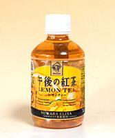 午後の紅茶レモンティ 280mlペット【イージャパンモール】