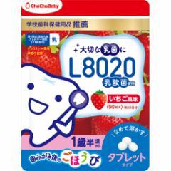 ジェクス(株) チュチュベビー L8020乳酸菌使用 歯みがき後のごほうび 1歳半頃から タブレットタイプ いちご風味 ...