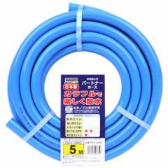 TOYOX パートナーホース 5M PTH−1505B【日用大工・園芸用品館】