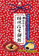 【送料無料】★まとめ買い★ ノーベル製菓 桔梗信玄餅飴 ×6個【イージャパンモール】