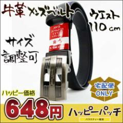 ベルト メンズ 長い 牛革 合皮 ビジネス ワンタッチ 黒 AL-19 ウエスト110cmまで 紳士ベルト 本革 ロング レザー 特売用