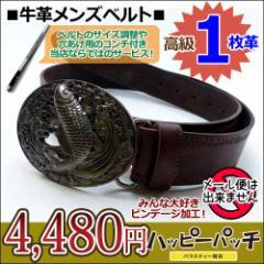 ビンテージ加工 牛革一枚革メンズベルト 黒 ポンチ付き BB-050 紳士ベルト,本革ベルト,本皮ベルト